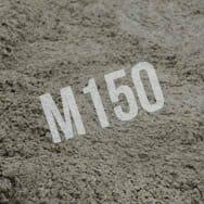 Бетон М 150